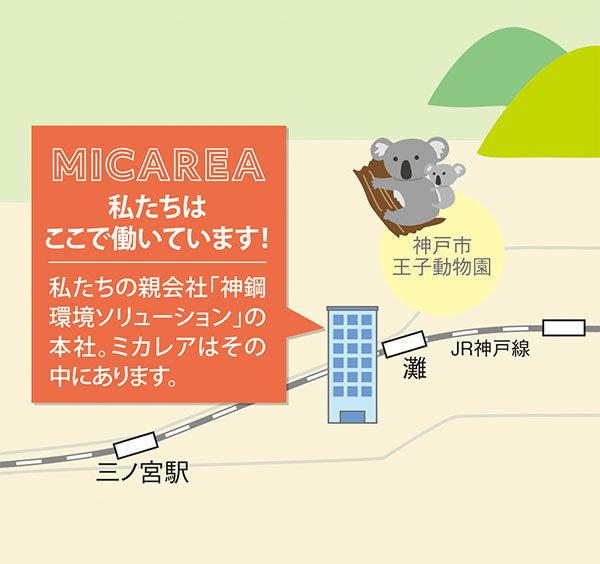 micaera場所.jpg